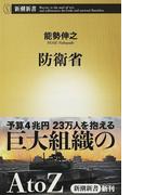 防衛省 (新潮新書)(新潮新書)