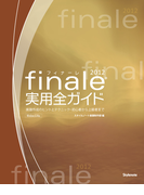 finale 2012実用全ガイド 楽譜作成のヒントとテクニック・初心者から上級者まで Windows & Mac