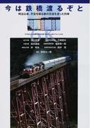 今は鉄橋渡るぞと 明治以来、天空を翔る鉄の花道を渡った列車 5千枚以上も鉄橋の写真を撮り続けた人達のアルバムから
