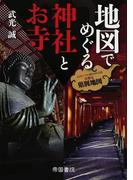 地図でめぐる神社とお寺 全国の寺社約1,900記載県別地図
