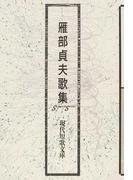 雁部貞夫歌集 (現代短歌文庫)