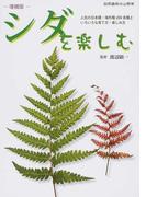 シダを楽しむ 人気の日本種・海外種200余種といろいろな育て方・楽しみ方 増補版