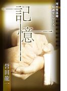 記憶 河村警部補―取調室シリーズ