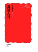 論語入門(岩波新書)