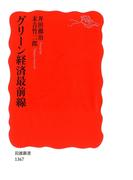 グリーン経済最前線(岩波新書)