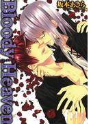 Bloody Heaven(B's-LOVEY COMICS)
