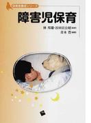 障害児保育 (保育者養成シリーズ)