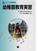 幼稚園教育実習 (保育者養成シリーズ)