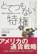 ODAの経済学 第3版の通販/小浜 ...