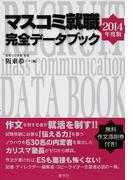 マスコミ就職完全データブック 2014年度版