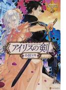 アイリスの剣 3 (レジーナブックス)(レジーナブックス)