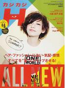 カジカジH VOL.41(2012SUMMER STYLE ISSUE) (CARTOP MOOK)