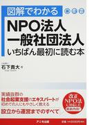 図解でわかるNPO法人・一般社団法人いちばん最初に読む本