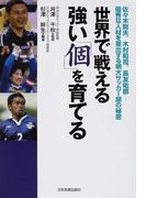 世界で戦える強い「個」を育てる 佐々木則夫、木村和司、長友佑都…優秀な人材を輩出する明大サッカー部の秘密
