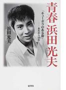 青春浜田光夫 「キューポラのある街」−あれから50年
