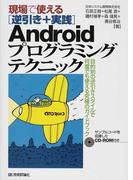 現場で使える〈逆引き+実践〉Androidプログラミングテクニック 目的別の逆引きスタイルで何度でも使える究極のガイドブック