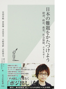 日本の難題をかたづけよう 経済、政治、教育、社会保障、エネルギー (光文社新書)(光文社新書)