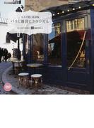 パリと雑貨とクラシカル (ijデジタルBOOK デザイン 大人可愛い素材集)