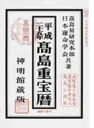 高島重宝暦 神明館蔵版 平成25年