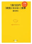 1食100円「病気にならない」食事 実践レシピ(講談社のお料理BOOK)