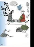 雨月物語(21世紀版少年少女古典文学館)