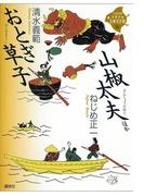 おとぎ草子・山椒太夫 ほか(21世紀版少年少女古典文学館)