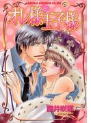 オレ様と王子様(あすかコミックスCL-DX)
