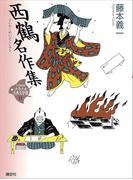 西鶴名作集(21世紀版少年少女古典文学館)
