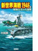 新世界海戦1946 II(歴史群像新書)