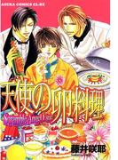 天使の卵料理(あすかコミックスCL-DX)