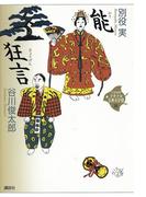 能・狂言(21世紀版少年少女古典文学館)