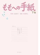 ももへの手紙 下巻(カドカワデジタルコミックス)