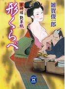 薬研堀艶草紙 形くらべ(学研M文庫)