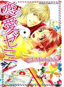 恋愛ゼミ(あすかコミックスCL-DX)