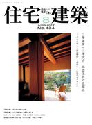 住宅建築2012年8月号(No.434)