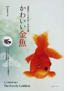 かわいい金魚 たくさんの品種紹介とていねいな飼育解説 金魚のことがよくわかる本