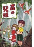 完全復刻版 森の兄妹(小クリ復刻シリーズ)