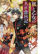狐と乙女の大正恋日記 2 貴方、歌劇場に憑いてます? (角川ビーンズ文庫)(角川ビーンズ文庫)