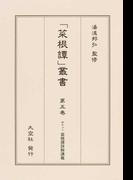 「菜根譚」叢書 復刻 第5巻 ポケット菜根譚詳解講義