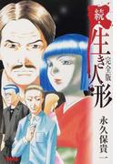 生き人形 完全版 続 (ホーム社漫画文庫)(ホーム社漫画文庫)