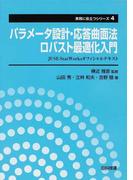 パラメータ設計・応答曲面法・ロバスト最適化入門 JUSE−StatWorksオフィシャルテキスト (実務に役立つシリーズ)