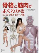 骨格と筋肉がよくわかるマンガで使えるポーズ集 (COSMIC ART GRAPHIC)