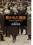 欺かれた歴史 松岡洋右と三国同盟の裏面 (中公文庫)(中公文庫)