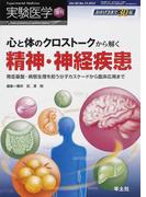 実験医学 Vol.30No.13(2012増刊) 心と体のクロストークから解く精神・神経疾患