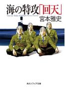海の特攻「回天」(角川ソフィア文庫)