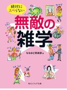 絶対にスベらない無敵の雑学(角川ソフィア文庫)