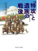 「特攻」と遺族の戦後(角川ソフィア文庫)