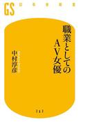 【期間限定価格】職業としてのAV女優