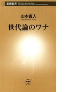 世代論のワナ(新潮新書)(新潮新書)