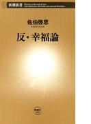 反・幸福論(新潮新書)(新潮新書)
